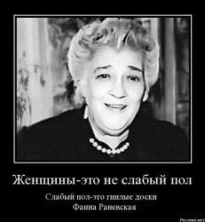 114922533_EyovelichestoFainaRanevskaya.jpg